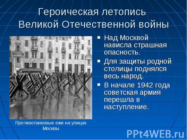 Над Москвой нависла страшная опасность. Над Москвой нависла страшная опасность. Для защиты родной столицы поднялся весь народ. В начале 1942 года советская армия перешла в наступление.