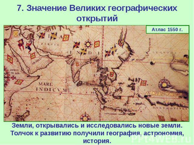 7. Значение Великих географических открытий