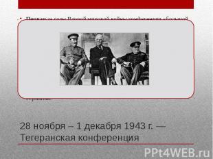 28 ноября – 1 декабря 1943 г. — Тегеранская конференция Первая за годы Второй ми