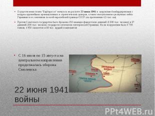 """22 июня 1941 г. — начало войны Осуществление плана """"Барбаросса"""" началось на расс"""
