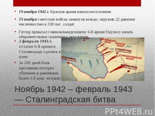 Ноябрь 1942 – февраль 1943 — Сталинградская битва 19 ноября 1942 г. Красная арми