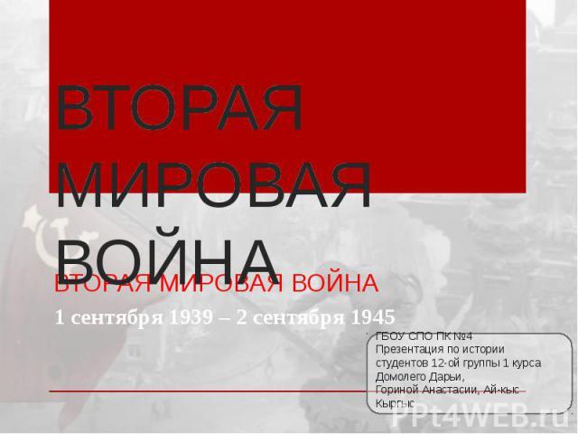 ВТОРАЯ МИРОВАЯ ВОЙНА 1 сентября 1939 – 2 сентября 1945