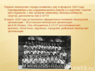 Первые пионерские отряды появились уже в феврале 1922 года. Одновременно с их со