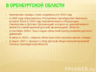 пионерские отряды стали создаваться в 1923 году пионерские отряды стали создават