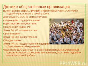 Детские общественные организации Детские общественные организации имеют разные ф