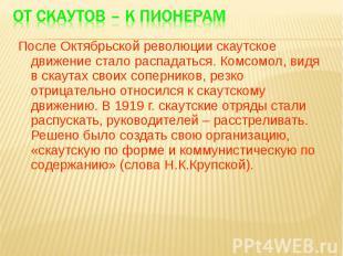 После Октябрьской революции скаутское движение стало распадаться. Комсомол, видя