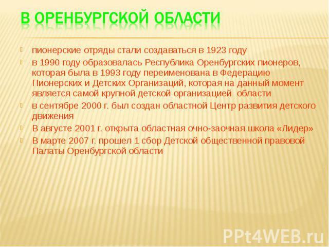 пионерские отряды стали создаваться в 1923 году пионерские отряды стали создаваться в 1923 году в 1990 году образовалась Республика Оренбургских пионеров, которая была в 1993 году переименована в Федерацию Пионерских и Детских Организаций, которая н…