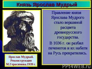 Князь Ярослав Мудрый Правление князя Ярослава Мудрого стало вершиной расцвета др