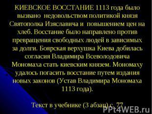КИЕВСКОЕ ВОССТАНИЕ 1113 года было вызвано недовольством политикой князя Святопол