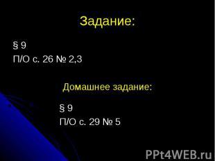 Задание: § 9 П/О с. 26 № 2,3 Домашнее задание: