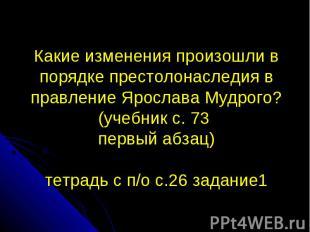 Какие изменения произошли в порядке престолонаследия в правление Ярослава Мудрог