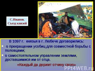 В1093 г.умер Всеволод-последний сын Яросла ва.Киевляне избрали князем Святополка