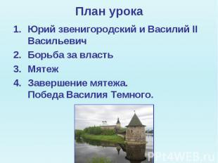 План урока Юрий звенигородский и Василий II Васильевич Борьба за власть Мятеж За