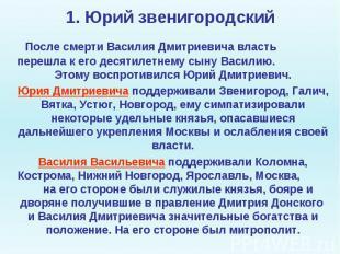 1. Юрий звенигородский После смерти Василия Дмитриевича власть перешла к его дес