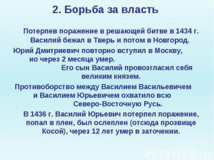 2. Борьба за власть Потерпев поражение в решающей битве в 1434 г. Василий бежал
