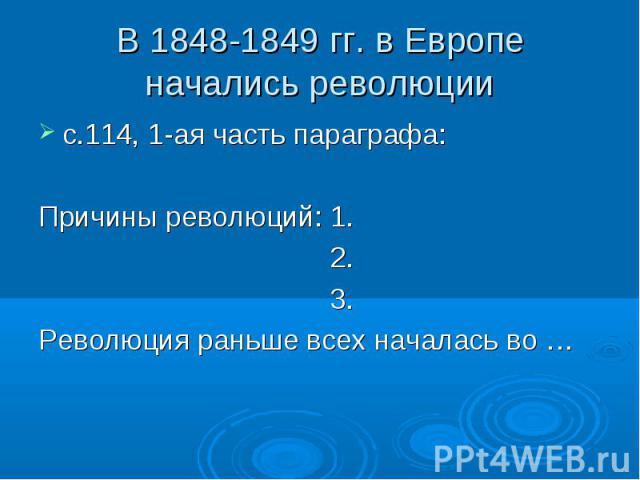с.114, 1-ая часть параграфа: с.114, 1-ая часть параграфа: Причины революций: 1. 2. 3. Революция раньше всех началась во …