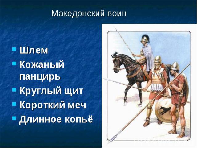 Шлем Шлем Кожаный панцирь Круглый щит Короткий меч Длинное копьё