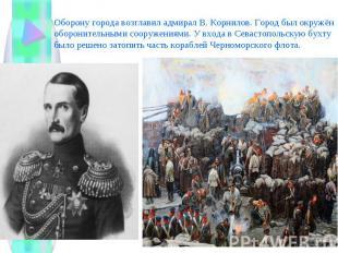Оборону города возглавил адмирал В. Корнилов. Город был окружён оборонительными