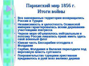 Все завоеванные территории возвращались России и Турции Все завоеванные территор