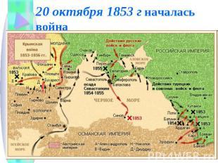 20 октября 1853 г началась война