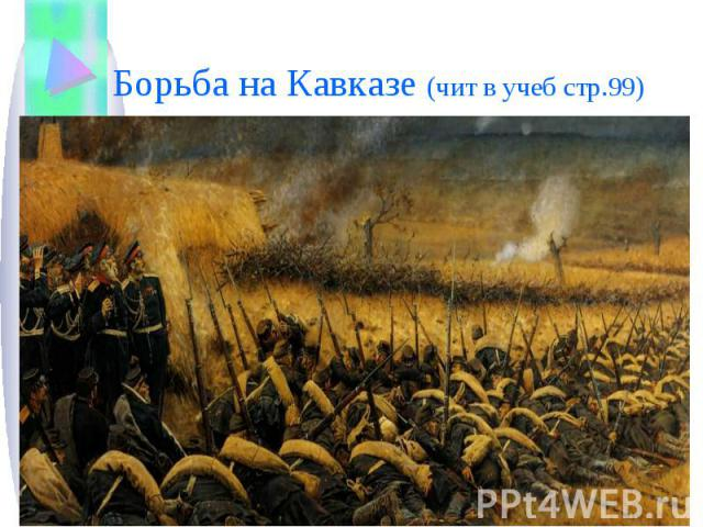 Борьба на Кавказе (чит в учеб стр.99)