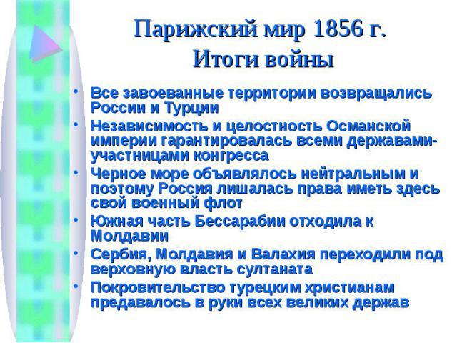 Все завоеванные территории возвращались России и Турции Все завоеванные территории возвращались России и Турции Независимость и целостность Османской империи гарантировалась всеми державами-участницами конгресса Черное море объявлялось нейтральным и…