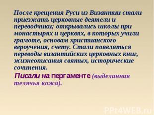После крещения Руси из Византии стали приезжать церковные деятели и переводчики;
