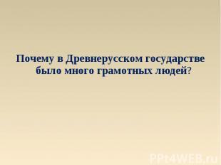 Почему в Древнерусском государстве было много грамотных людей?
