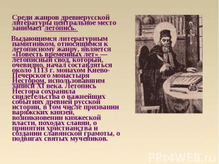 Среди жанров древнерусской литературы центральное место занимает летопись. Среди