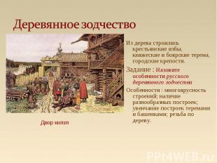 Из дерева строились крестьянские избы, княжеские и боярские терема, городские кр