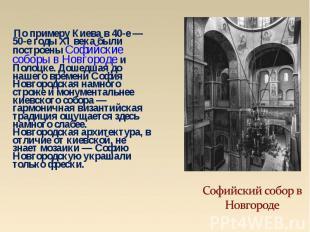 По примеру Киева в 40-е — 50-е годы XI века были построены Софийские соборы в Но