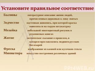 Былины литературное описание жизни людей, Былины литературное описание жизни люд