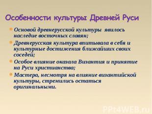 Основой древнерусской культуры явилось наследие восточных славян; Основой древне