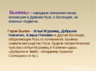 Былины – народные эпические песни, возникшие в Древнее Руси, о богатырях, их вое