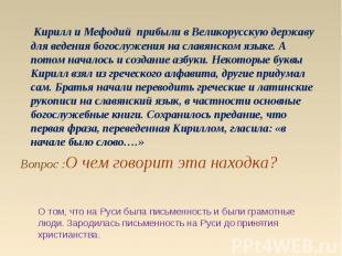 Кирилл и Мефодий прибыли в Великорусскую державу для ведения богослужения на сла