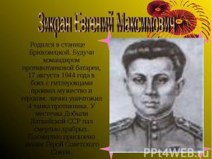 Родился в станице Брюховецкой. Будучи командиром противотанковой батареи, 17 авг