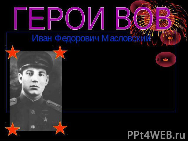 Иван Федорович Масловский Иван Федорович Масловский