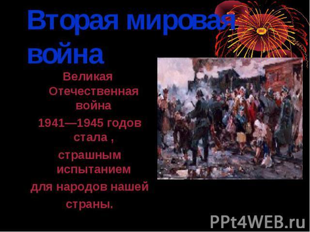 Великая Отечественная война Великая Отечественная война 1941—1945 годов стала , страшным испытанием для народов нашей страны.