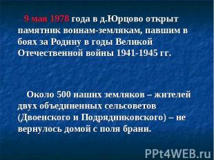 9 мая 1978 года в д.Юрцово открыт памятник воинам-землякам, павшим в боях за Род