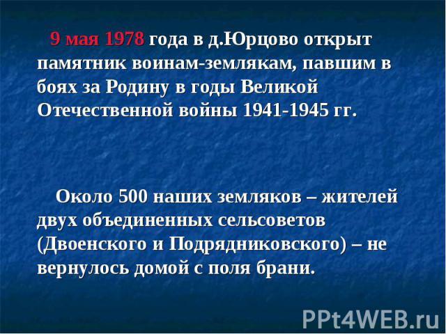 9 мая 1978 года в д.Юрцово открыт памятник воинам-землякам, павшим в боях за Родину в годы Великой Отечественной войны 1941-1945 гг. 9 мая 1978 года в д.Юрцово открыт памятник воинам-землякам, павшим в боях за Родину в годы Великой Отечественной вой…