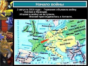 3 августа 1914 года - Германия объявила войну Англии и Франции. Италия в войну н