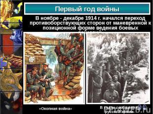 В ноябре - декабре 1914 г. начался переход противоборствующих сторон от маневрен
