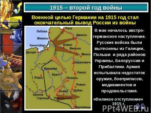 Военной целью Германии на 1915 год стал окончательный вывод России из войны Воен