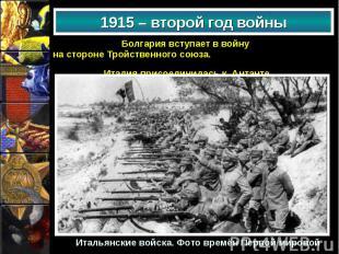 Болгария вступает в войну Болгария вступает в войну на стороне Тройственного сою