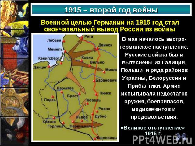 Военной целью Германии на 1915 год стал окончательный вывод России из войны Военной целью Германии на 1915 год стал окончательный вывод России из войны