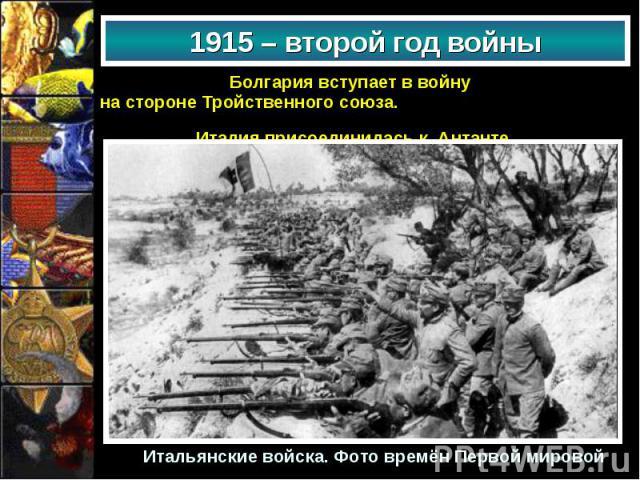 Болгария вступает в войну Болгария вступает в войну на стороне Тройственного союза. Италия присоединилась к Антанте.