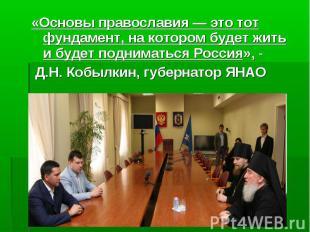«Основы православия — это тот фундамент, на котором будет жить и будет поднимать