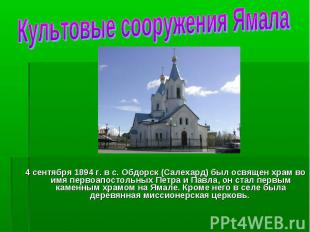 4 сентября 1894 г. в с. Обдорск (Салехард) был освящен храм во имя первоапостоль