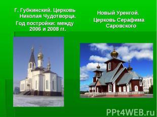 Г. Губкинский. Церковь Николая Чудотворца. Г. Губкинский. Церковь Николая Чудотв