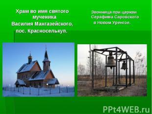 Храм во имя святого мученика Храм во имя святого мученика Василия Мангазейского,